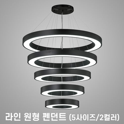 [LED50/70/90/110/130W] 라인 원형 펜던트 (5size/2color)