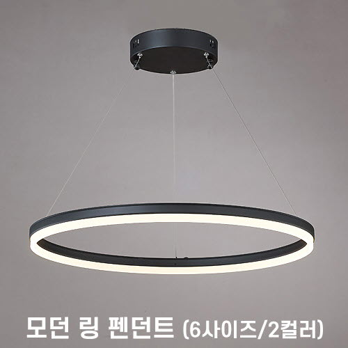 [LED21/32/42/52/65/80W] 모던 링 펜던트 (6size/2color)